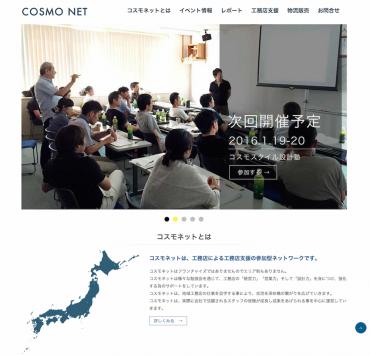コスモネットのWEBサイトを公開しました